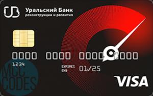 Уральский Банк Реконструкции и Развития (УБРиР)