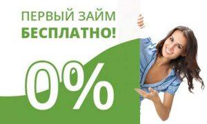 кредит наличными без процентов
