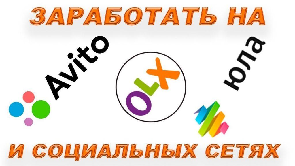 Avito или Юла? Где продавать лучше?