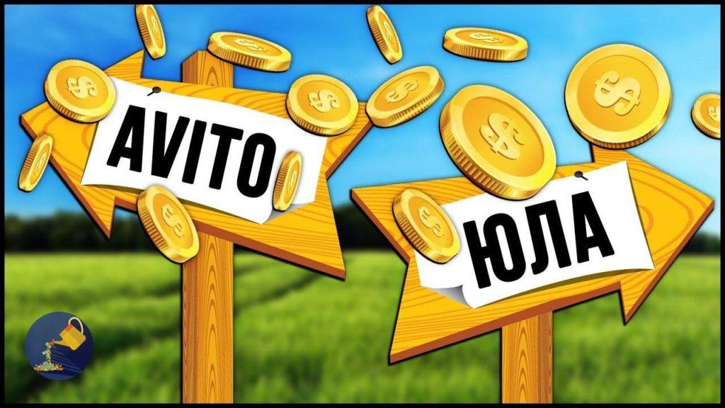 Сколько стоит размещение на Авито и Юле?