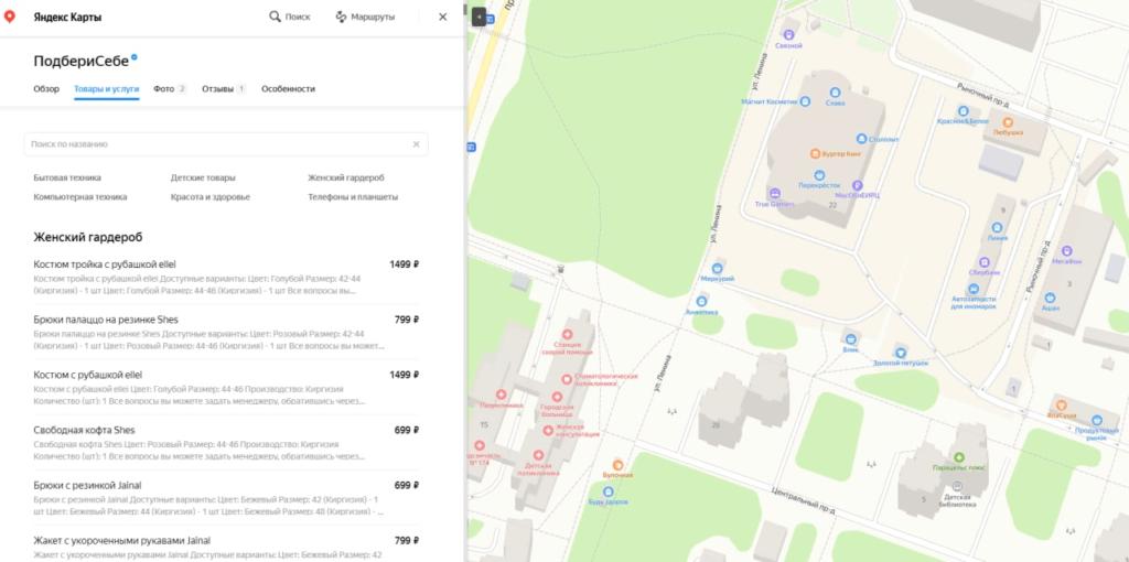 yXML.ru - публикация товаров на досках и в соцсетях